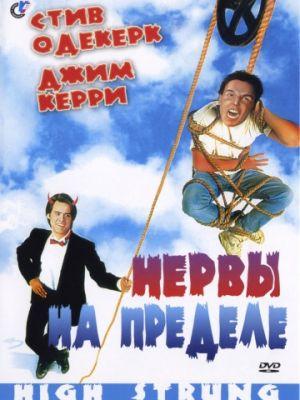 Нервы на пределе / High Strung (1992)