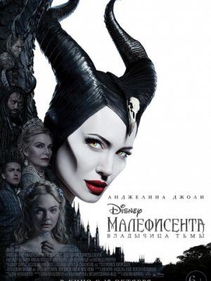 Смотреть Малефисента: Владычица тьмы онлайн ХДрезка в HD качестве 720p