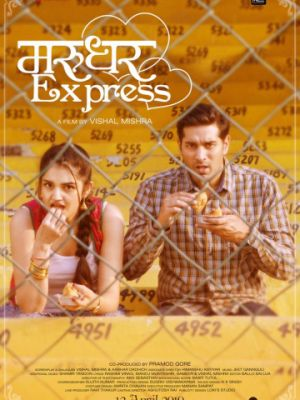 Экспресс Марудхар / Marudhar Express (2019)