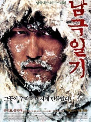 Дневник полярной экспедиции