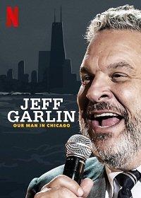 Джефф Гарлин: Наш человек в Чикаго