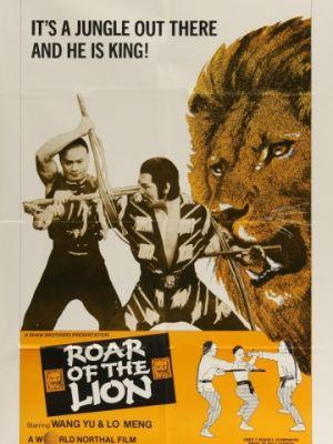 Лев против льва