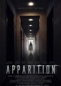 Появление / Apparition