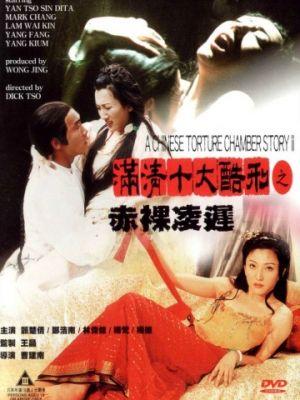 Китайская камера пыток 2 / Man qing shi da ku xing zhi Chi luo ling chi