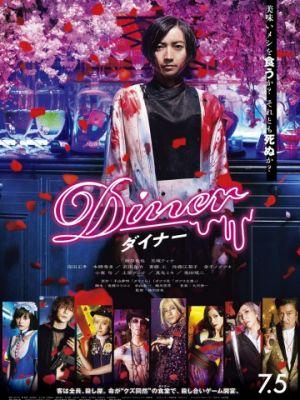 Ресторан / Diner Dina