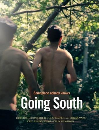 Строго на юг / Going South