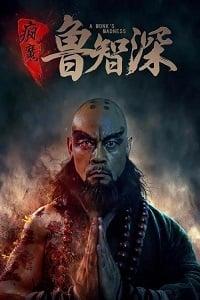 Злобный монах / A Monks Madness