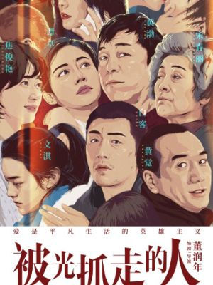 Унесённые светом / Bei guang zhua zou de ren
