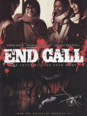 Последний звонок / End Call