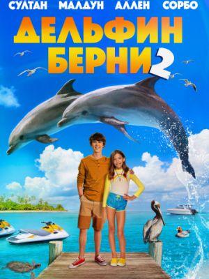 Дельфин Берни 2 / Bernie the Dolphin 2