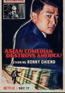 Ронни Чиенг: Азиатский комик разрушает Америку / Ronny Chieng: Asian Comedian Destroys America