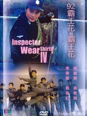 Лучший отряд 4 / 92 Ba wang hua yu Ba wang hua