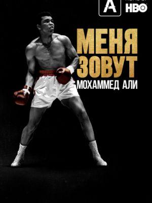 Меня зовут Мохаммед Али / What's My Name: Muhammad Ali