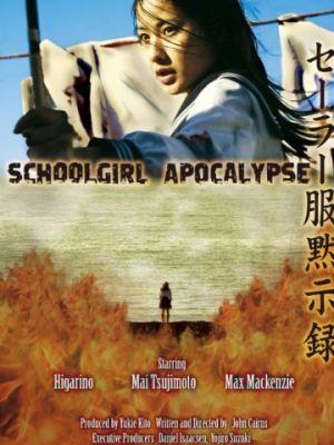 Школьница против зомби / S?r?-fuku mokushiroku