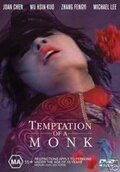 Искушение монаха / You Seng