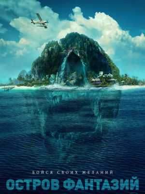 Остров фантазий / Fantasy Island