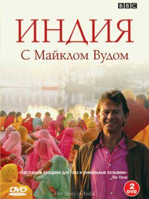 BBC: Индия с Майклом Вудом