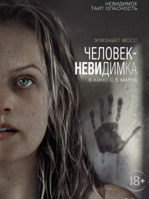 Смотреть Человек-невидимка / The Invisible Man онлайн ХДрезка в HD качестве 720p