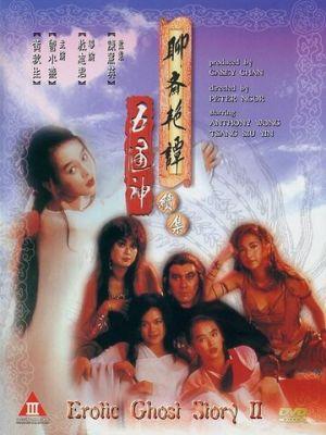 Эротическая история призраков 2 / Liao zhai yan tan xu ji zhi wu tong shen