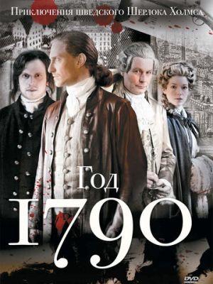1790 год 1 сезон 10 серия