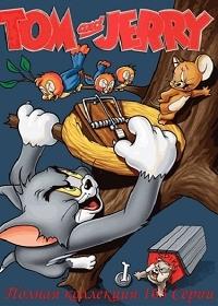 Том и Джерри / Tom and Jerry 4 сезон 2 серия
