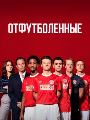 Отфутболенные / The First Team