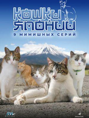 Кошки Японии