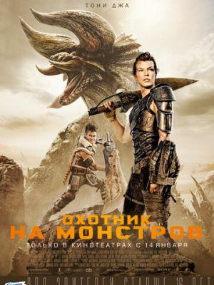 Охотник на монстров / Monster Hunter