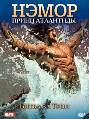 Нэмор: Принц Атлантиды