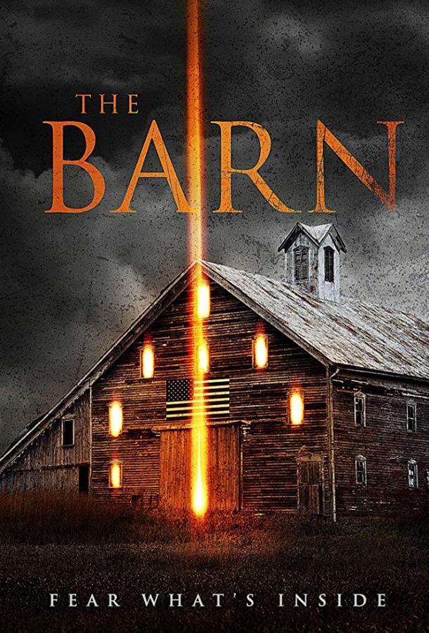 Сарай / The Barn