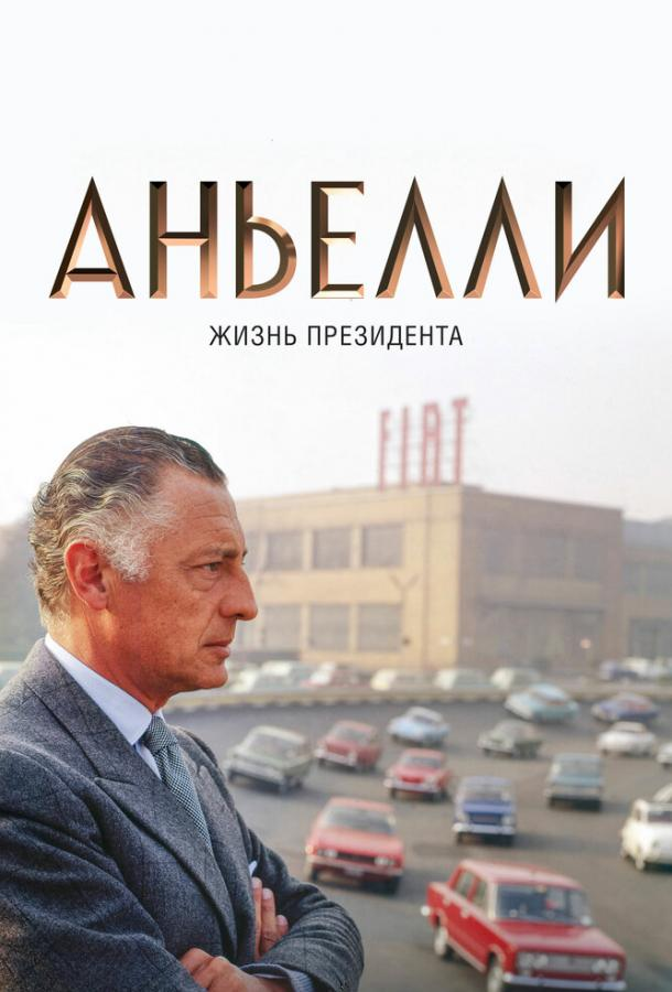 Аньелли. Жизнь президента / Agnelli (2018)