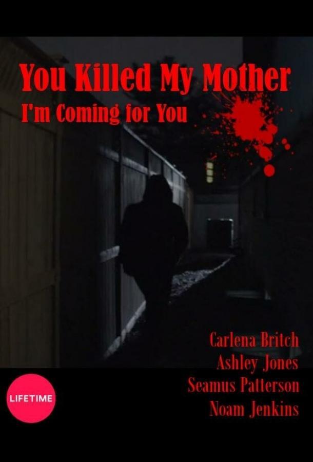 Вы убили мою мать / I'm Coming for You (2017)