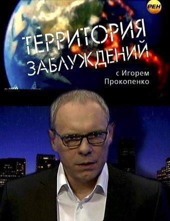Территория заблуждений с Игорем Прокопенко  2