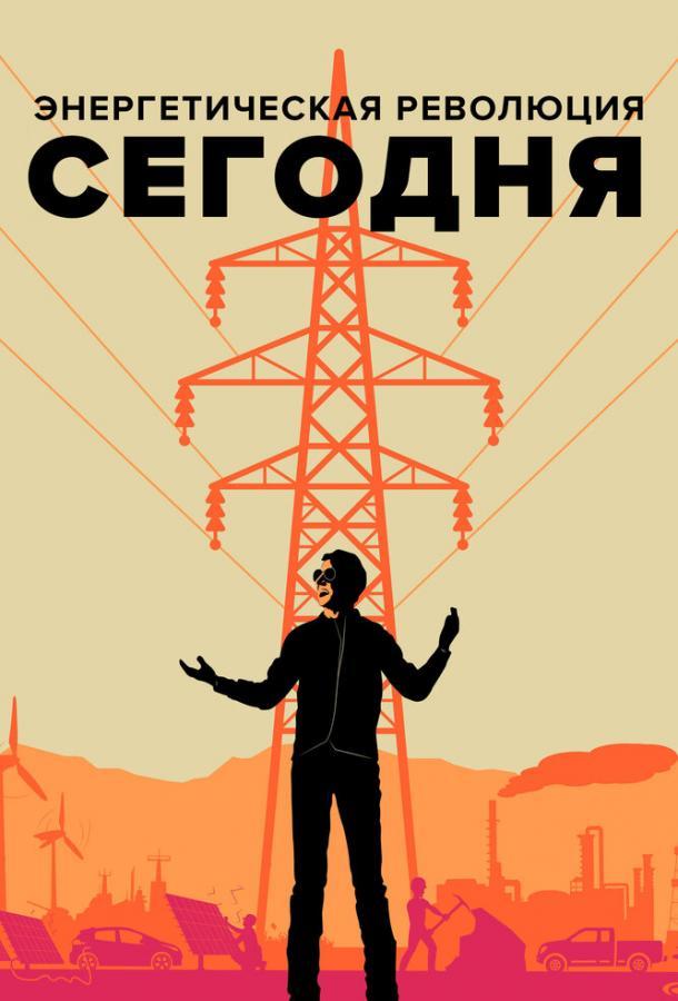 Энергетическая революция сегодня / Happening: A Clean Energy Revolution (2017)