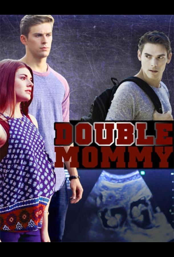 Дважды мама / Double Mommy (2016)