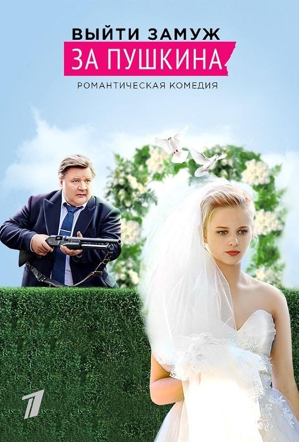 Выйти замуж за Пушкина   1 сезон 8 серия