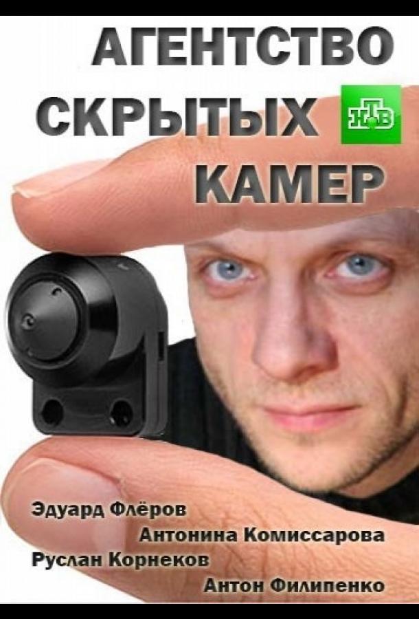 Агентство скрытых камер  50 серия