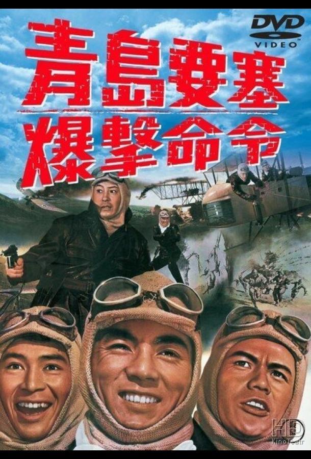 Chintao yosai bakugeki meir ei (1963)