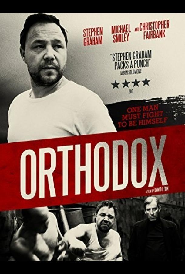 Ортодокс / Orthodox (2015)