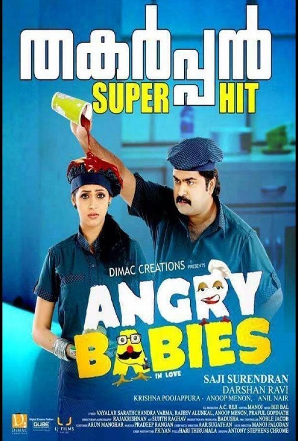 Милые бранятся... / Angry Babies in Love (2014)