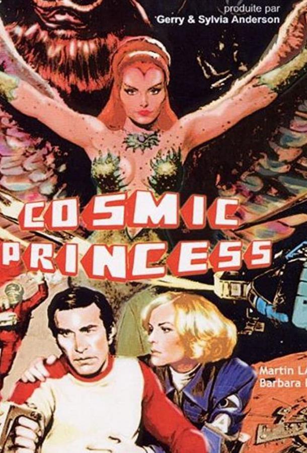 Космическая принцесса / Cosmic Princess (1982)