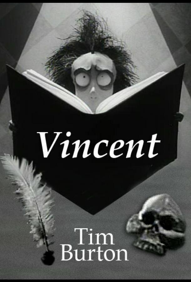 Винсент