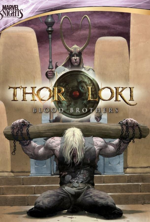 Тор и Локи: Кровные братья