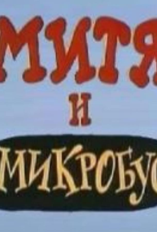 Митя и Микробус (ТВ)