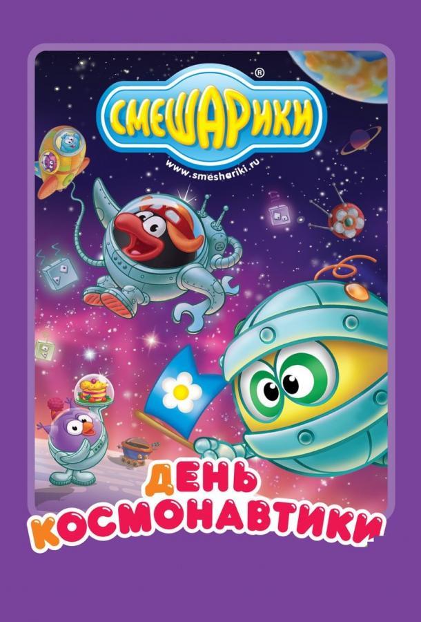 Смешарики: день космонавтики