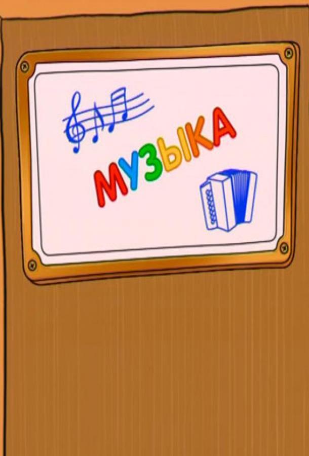 Шишкина школа. Музыка