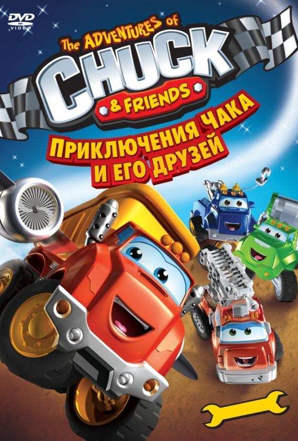 Приключения Чака и его друзей