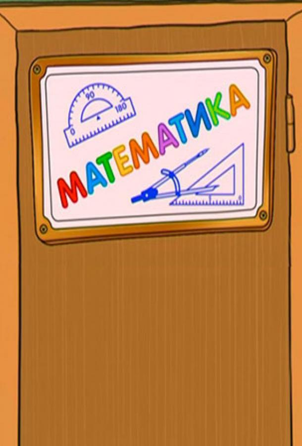 Шишкина школа. Математика