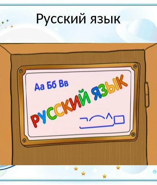Шишкина Школа. Русский язык