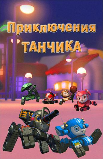 Приключения Танчика